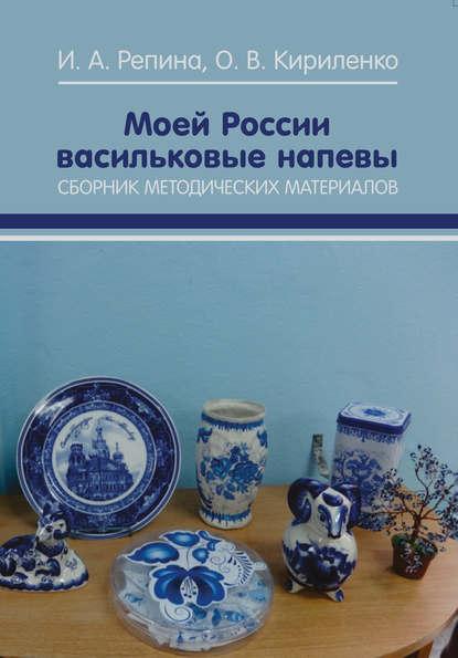 Моей России васильковые напевы. Сборник методических материалов