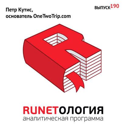 Максим Спиридонов Петр Кутис, основатель OneTwoTrip.com максим спиридонов основатель проекта mainpeople com ованес погосян