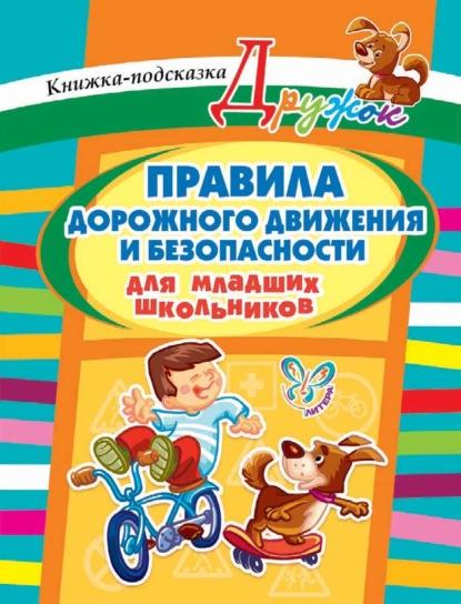 цена на О. Д. Ушакова Правила дорожного движения и безопасности для младших школьников