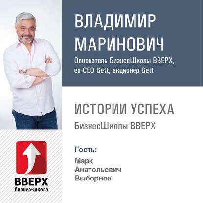 Владимир Маринович Марк Анатольевич Выборнов. Как реализовывать крупнейшие инвестпроекты