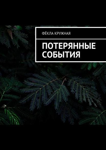 Потерянные события. Фёкла Кружная. ISBN: