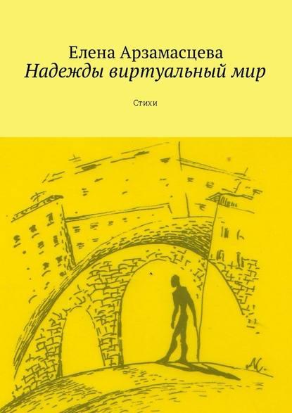 Елена Арзамасцева Надежды виртуальныймир. Стихи