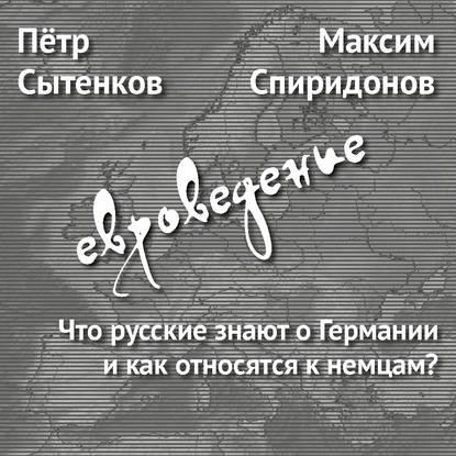Максим Спиридонов Что русские знают оГермании икак относятся кнемцам? максим спиридонов как немцы проводят свой отпуск