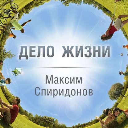 Вгостях уток-шоу «Дело жизни» DJFeel исантехник Александр Шлеев