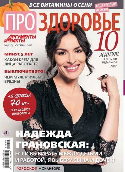 Редакция журнала Аиф. Про Здоровье Аиф. Про Здоровье 10-2017