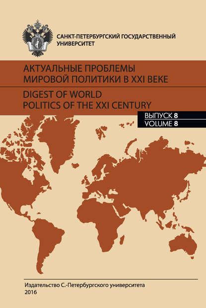 Сборник статей Актуальные проблемы мировой политики в XXI веке. Выпуск 8 актуальные проблемы мировой политики в xxi веке выпуск 7