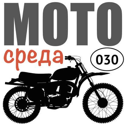 Олег Капкаев Какие бывают мотогонки