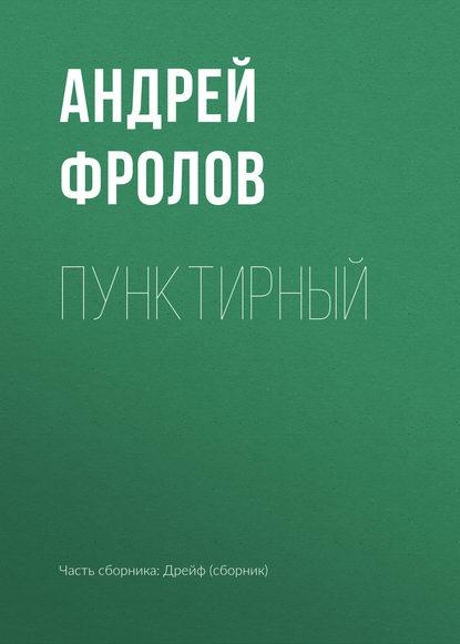 Андрей Фролов — Пунктирный