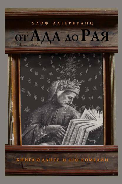 книга первый закон рая читать