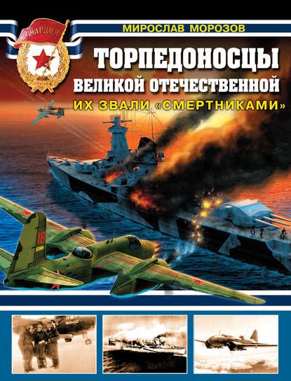 Торпедоносцы Великой Отечественной. Их звали «смертниками»