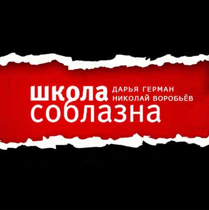 Фото - Николай Воробьев Как вернуть парня николай воробьев зачем нужны отношения