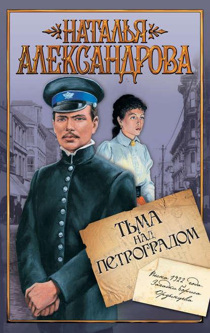 Наталья Александрова — Тьма над Петроградом