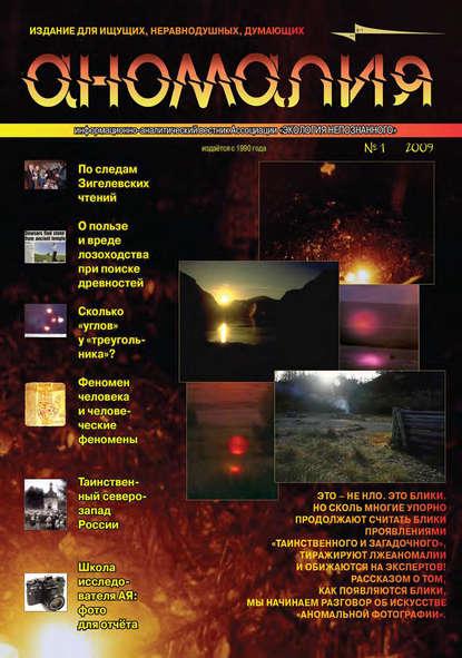 Журнал «Аномалия» №1 / 2009