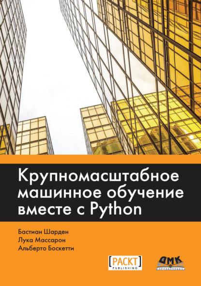 Бастиан Шарден Крупномасштабное машинное обучение вместе с Python недорого