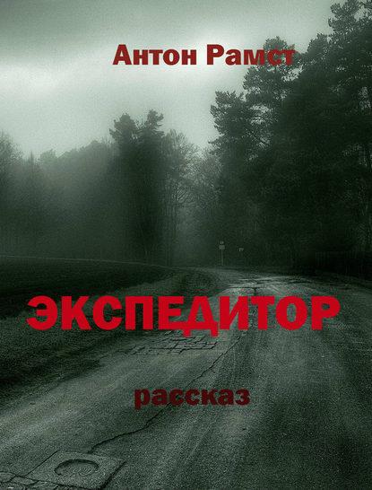 Фото - Антон Рамст Экспедитор евгений чичваркин как начинался постсоветский ритейл