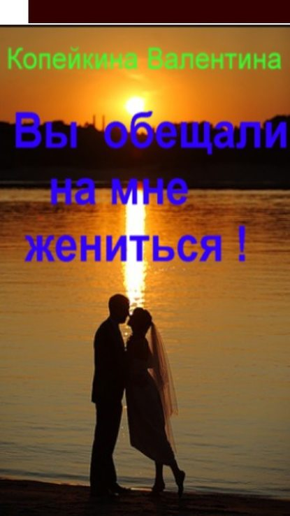 Валентина Васильевна Копейкина -Стриж Вы обещали на мне жениться