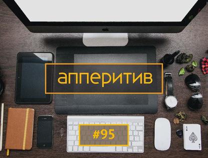 Мобильная разработка с AppTractor #95