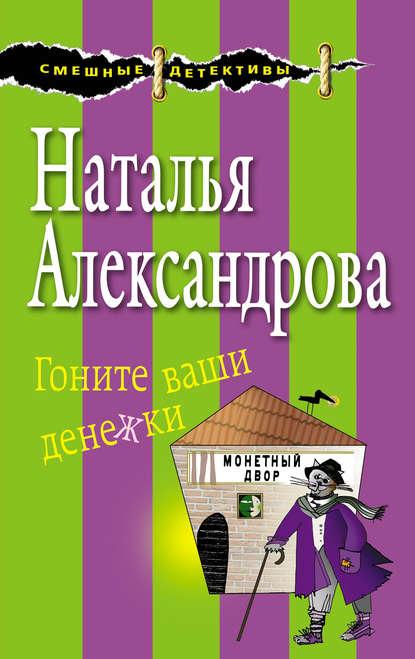 Наталья Александрова — Гоните ваши денежки