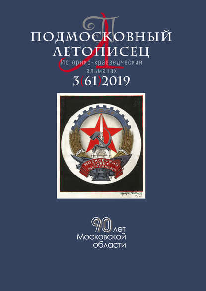 Группа авторов Подмосковный летописец №3 (61) 2019 группа авторов подмосковный летописец 1 67 2021