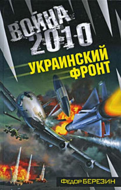 Федор Березин Война 2010: Украинский фронт федор березин война 2011 против нато