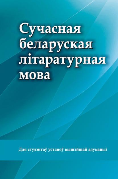 Коллектив авторов Сучасная беларуская літаратурная мова коллектив авторов онкология