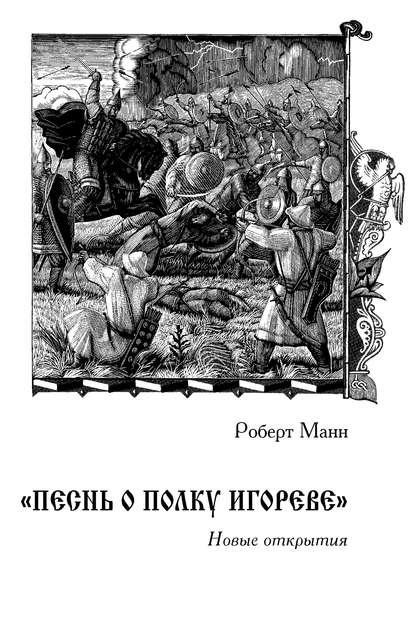 Роберт Манн — «Песнь о полку Игореве»: Новые открытия