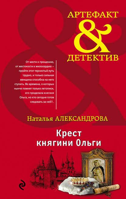 Наталья Александрова — Крест княгини Ольги