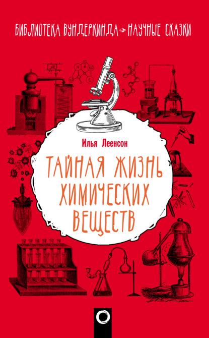 И. А. Леенсон Тайная жизнь химических веществ леенсон и а тайная жизнь химических веществ