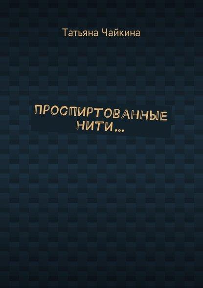 Фото - Татьяна Чайкина Проспиртованные нити… татьяна боброва отблески стихи о пушкине и моцарте об осени и том что дорого…