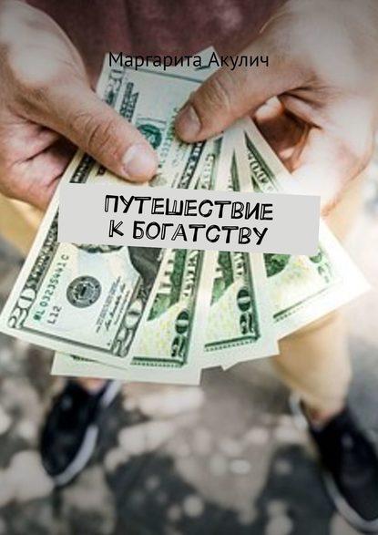 Маргарита Акулич Путешествие к богатству лумис к уоррен баффетт танцуя к богатству