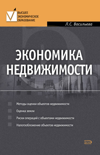 Л. С. Васильева Экономика недвижимости
