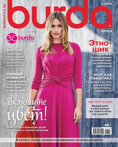Фото - Группа авторов Burda №01/2018 группа авторов burda 03 2021