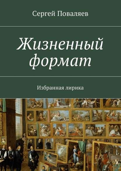 Сергей Поваляев Жизненный формат. Избранная лирика цена 2017