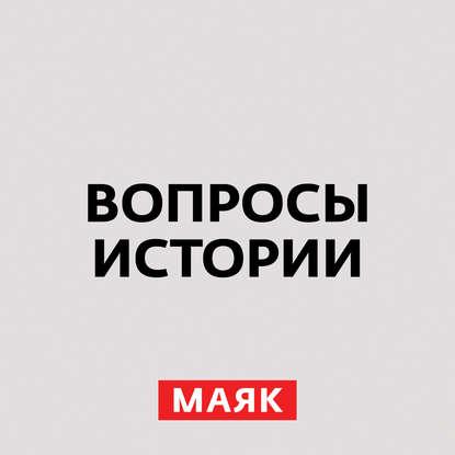 Андрей Светенко Выборы первого президента России. Часть 2 андрей светенко выборы первого президента россии часть 3
