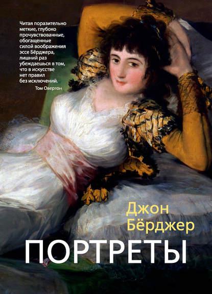 Портреты (сборник)