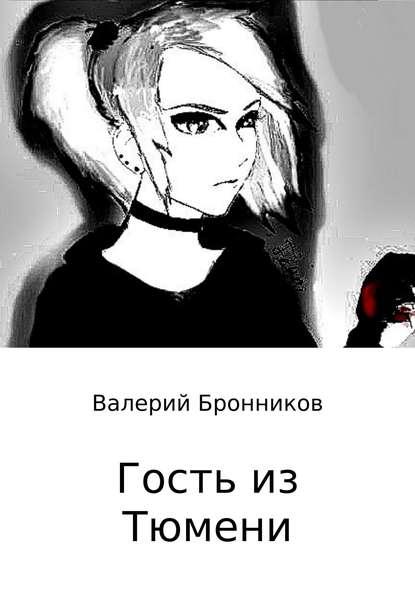 Валерий Викторович Бронников Гость из Тюмени