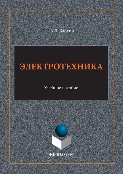 Электротехника. Учебное пособие : Анатолий Васильевич Блохин