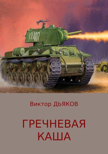 Фото - Виктор Елисеевич Дьяков Гречневая каша виктор елисеевич дьяков чужая правда