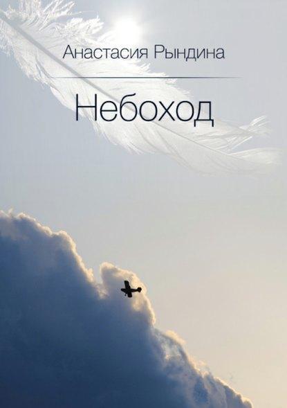 Анастасия Андреевна Рындина Небоход
