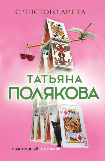 Татьяна Полякова — С чистого листа