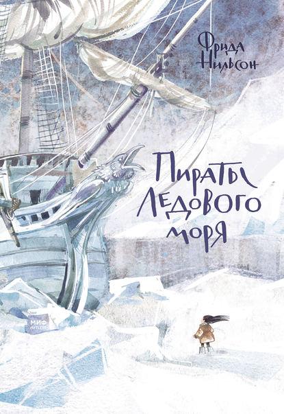 Фрида Нильсон. Пираты Ледового моря