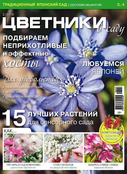 Группа авторов Цветники в саду №2/2018 эксмо цветники 85 лучших композиций