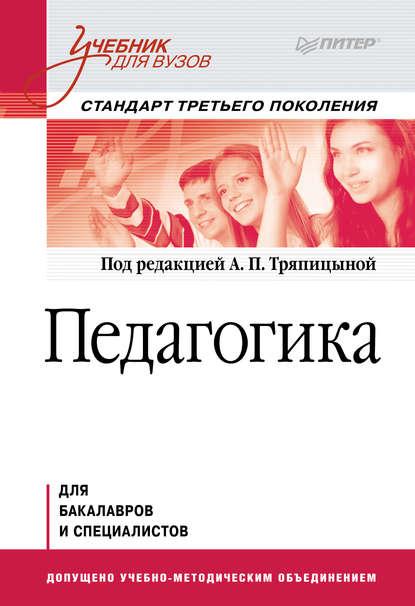 Коллектив авторов Педагогика. Учебник для вузов коллектив авторов педагогика учебник для вузов