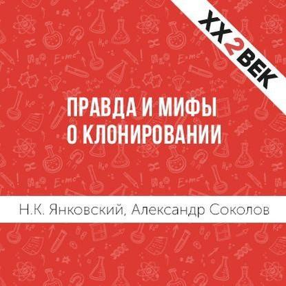 цена на Александр Соколов Правда и мифы о клонировании