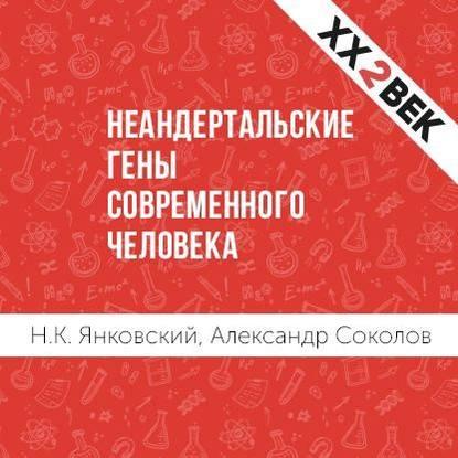 цена на Александр Соколов Неандертальские гены современного человека