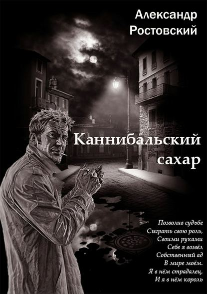 Александр Ростовский Каннибальский сахар
