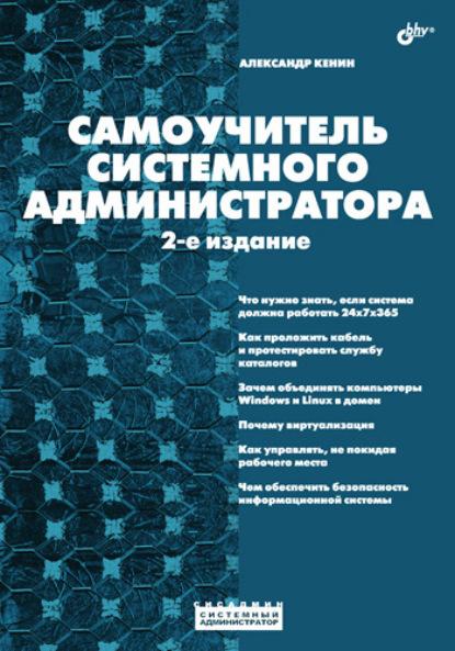 Самоучитель системного администратора (2-е издание)
