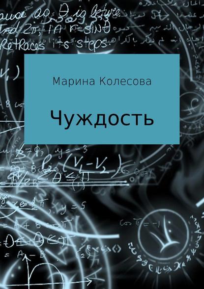 Марина Колесова Чуждость марина колесова игры ангелов книга 3 возвращение