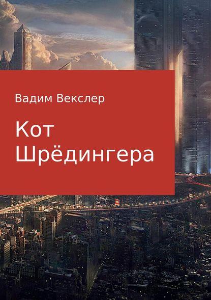 Фото - Вадим Векслер Кот Шрёдингера вадим векслер кот шрёдингера