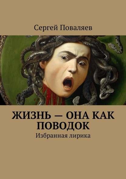 Сергей Поваляев Жизнь – она как поводок. Избранная лирика цена 2017